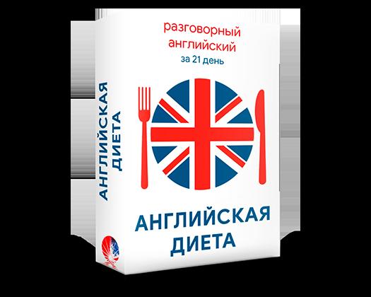 Диета Английских Леди. На английской диете можно быстро похудеть, подробное меню на 21 день