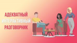 Адекватный современный интерактивный разговорник