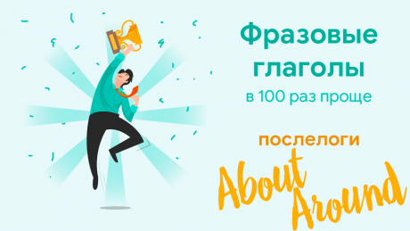 Фразовые глаголы в 100 раз проще About Around