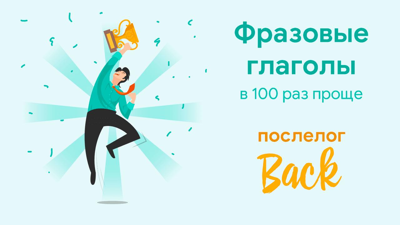 Фразовые глаголы в 100 раз проще послелог Back
